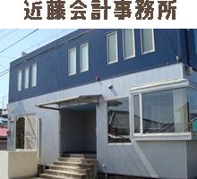 近藤会計事務所