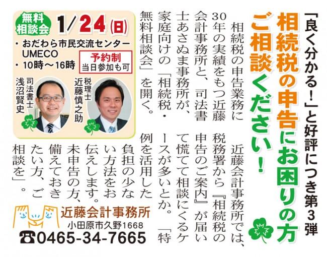 20160115近藤会計事務所_3
