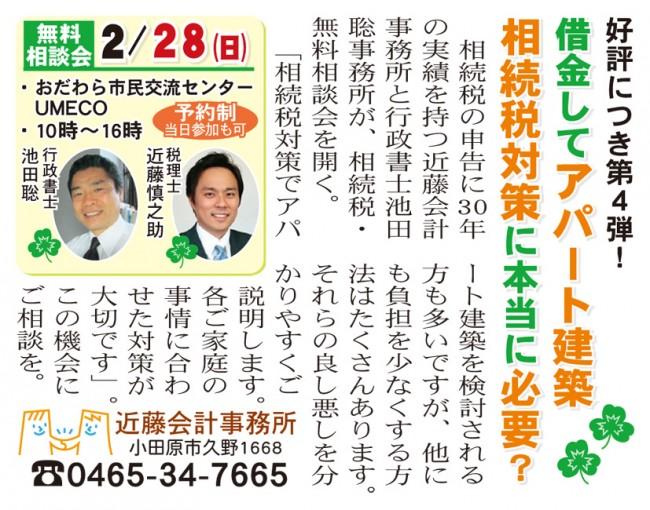 20160219近藤会計事務所_3