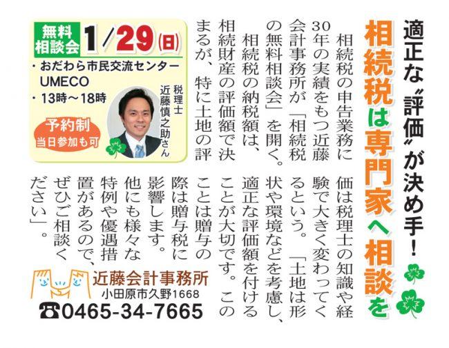 20170120近藤会計事務所_3